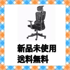 """Thumbnail of """"オフィスチェア デスクチェア 椅子 昇降アームレスト 可動式ヘッドレスト腰痛"""""""