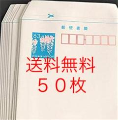 "Thumbnail of ""ミニレター 送料無料 新品 50枚"""