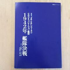 "Thumbnail of ""1942年 艦隊決戦"""