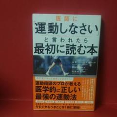 """Thumbnail of """"医師に「運動しなさい」と言われたら最初に読む本"""""""
