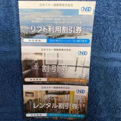 """Thumbnail of """"リフト利用割引券&温泉割引券&レンタル割引券 株主優待"""""""