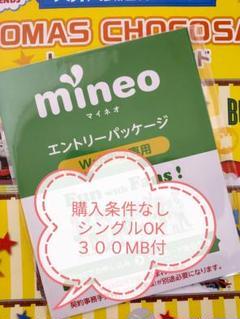 """Thumbnail of """"購入条件なし!300MB付!mineoマイネオエントリーパッケージ コード"""""""