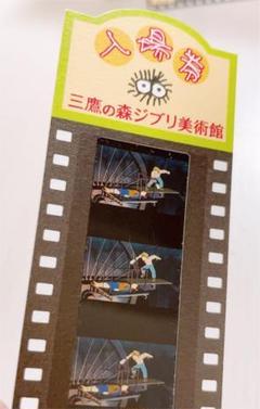 "Thumbnail of ""ジブリ美術館 フィルム 入場券 三鷹の森 ラピュタ パズー シータ"""
