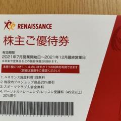 """Thumbnail of """"ルネサンス株主優待券5枚"""""""