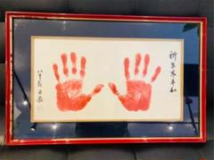"Thumbnail of ""祈 世界平和 手形 タペストリー 記念"""