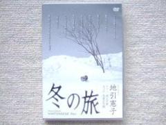 "Thumbnail of ""地引憲子 冬の旅 WINTERREISE D911"""