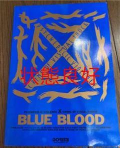 "Thumbnail of ""BLUE BLOOD X JAPAN 状態良好 スコア 楽譜"""