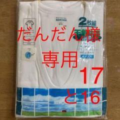 "Thumbnail of ""17 レナウン半袖LL 新品未使用"""