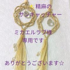 "Thumbnail of ""ミカエルラブ様専用です✨精麻のサンキャッチャー✨2点 相生結び&15mm水晶"""