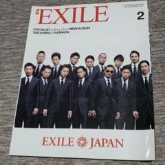 "Thumbnail of ""月間EXILE 2012年2月号 VOL.44"""