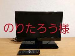"""Thumbnail of """"TOSHIBA REGZA 19P2"""""""