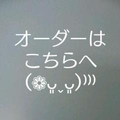 """Thumbnail of """"【オーダーページ】ハンドメイド☆ブックカバー"""""""