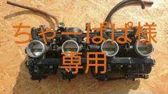 "Thumbnail of ""GP系 CVKキャブレター  車種不明?GPZ900R?"""