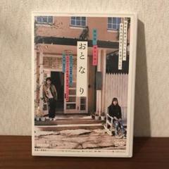 """Thumbnail of """"おとなり 麻生久美子 岡田准一 DVD 映画"""""""