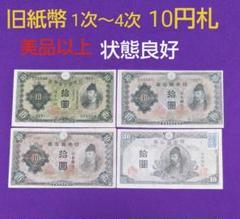 "Thumbnail of ""再々値下げ【01】旧紙幣 美品以上 1次~4次10円コンプリートセット 状態良好"""
