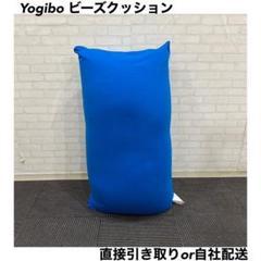 """Thumbnail of """"ヨギボー ミディ Yogibo Midi クッション ビーズクッション"""""""