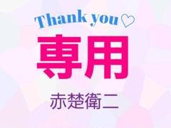 "Thumbnail of ""赤楚衛二 切り抜き 専用ページ"""