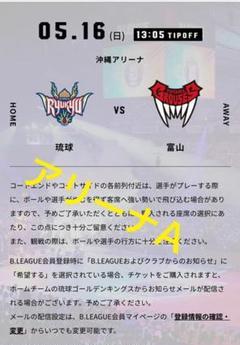 "Thumbnail of ""5/16(日)琉球vs富山 アリーナA 2枚"""
