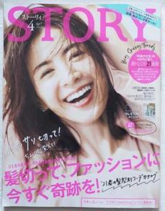 "Thumbnail of ""【300円セール】STORY 2021年4月号"""