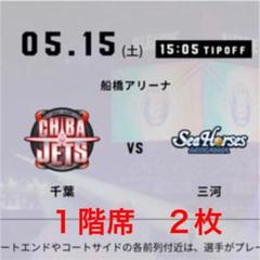 "Thumbnail of ""5/15(土) 千葉ジェッツ vs  シーホース三河"""