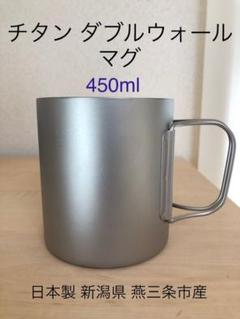 "Thumbnail of ""450ml★限定生産 日本製 チタン製 ダブルウォールマグカップ"""