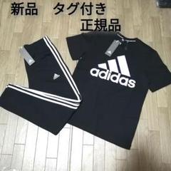 "Thumbnail of ""新品 adidas 上下セット BLACK"""