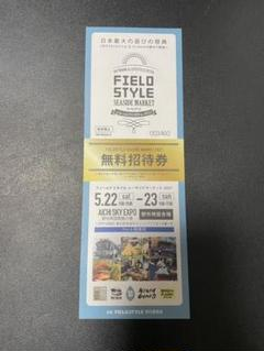 """Thumbnail of """"フィールドスタイル シーサイドマーケット2021"""""""