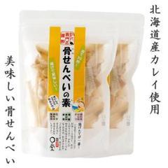 """Thumbnail of """"北海道産カレイの骨せんべいの素2袋セット 美味しいおつまみ おやつ 海産 海鮮"""""""