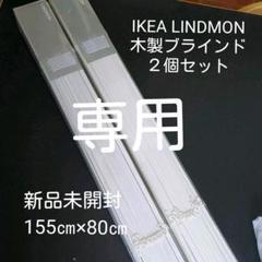 """Thumbnail of """"IKEA LINDMON 木製ブラインド2個セット"""""""