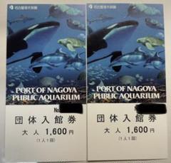 "Thumbnail of ""名古屋港水族館の入館チケット×2枚"""
