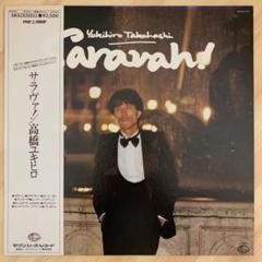 "Thumbnail of ""高橋ユキヒロ サラヴァ! レコード YMO"""