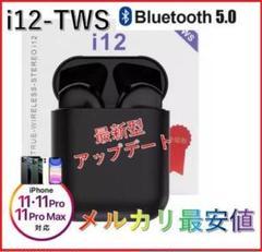 "Thumbnail of ""【送料無料】i12 ワイヤレスイヤホン Bluetooth 黒 ★"""