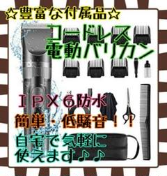 "Thumbnail of ""✨電動バリカン コードレス 5段階調節可 水洗い可 プロ仕様✨"""
