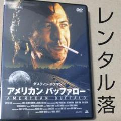 "Thumbnail of ""レンタル落ち/アメリカン・バッファロー('96米)"""