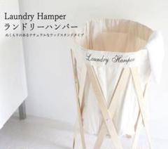 "Thumbnail of ""Laundry Hamper ナチュラル×アイボリー ランドリーバスケット"""