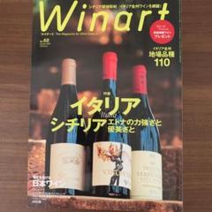"""Thumbnail of """"【値下げ】Winart(ワイナート)2012年10月号 シチリア特集"""""""