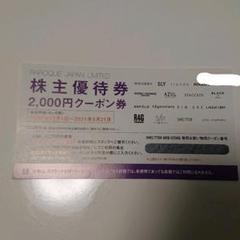 "Thumbnail of ""バロックジャパンリミテッド 株主優待券"""