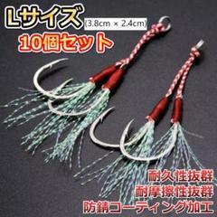 アシストフック Lサイズ 10本 海 釣り 針 ワーム ルアー メタルジグ