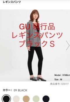 """Thumbnail of """"GU レギンスパンツ ブラック 黒 S"""""""