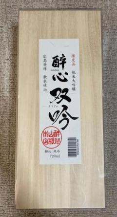 """Thumbnail of """"酔心 純米大吟醸 双吟 限定品 日本酒 未開封"""""""