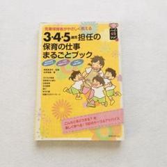 "Thumbnail of ""3・4・5歳児担任の保育の仕事まるごとブック : 先輩保育者がやさしく教える"""