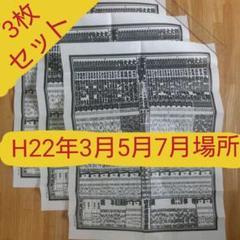 "Thumbnail of ""大相撲 番付表 / 相撲 武道  スポーツ 格闘技 1"""