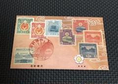 "Thumbnail of ""記念印と切手付きハガキ(昭和大礼10銭以外の切手は印刷です)"""