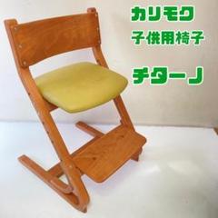 """Thumbnail of """"カリモク デスクチェア チターノ chitano 学習椅子 キッズチェア"""""""