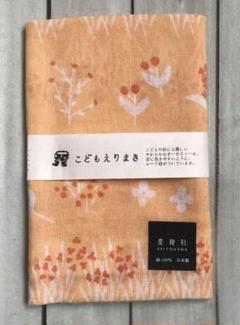 "Thumbnail of ""【未使用】子供用 コットンガーゼストール 星燈社"""