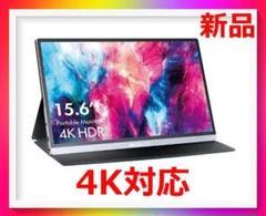 """Thumbnail of """"モバイルモニター 4K ディスプレイ 15.6インチ IPS液晶"""""""
