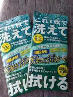 "Thumbnail of ""QMI 洗えて拭け〜る 吸水タオル 2枚セット"""