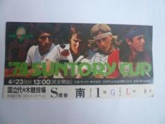 "Thumbnail of ""テニス 1978 SUNTORY CUP  チケット半券"""