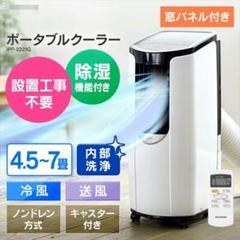 "Thumbnail of ""【ネット限定】ポータブルクーラー2.2kW IPP-2221G-W ホワイト"""