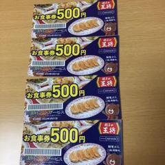 "Thumbnail of ""餃子の王将お食事券2000円分"""